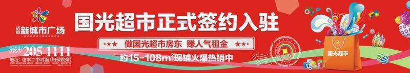 招华・新城市广场