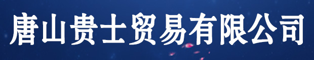 唐山�F士�Q易有限公司