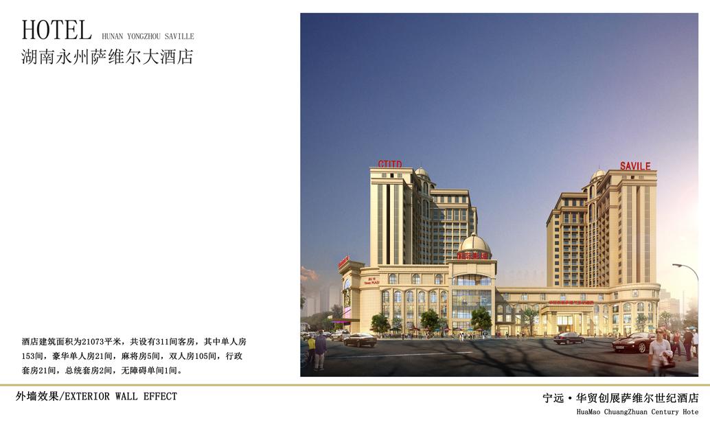 宁远华贸萨维尔世纪酒店管理有限公司