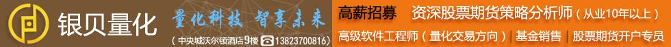 江西银贝量化科技有限澳门太阳城注册
