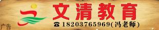 潢川县文清教育培训学校有限公司