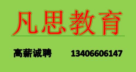 青州凡思教育咨询有限公司