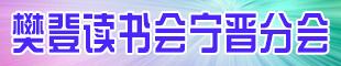 樊登读书会宁晋分会