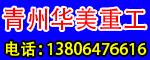 青州华美重工科技有限公司