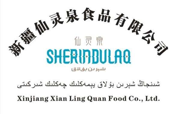 新疆仙灵泉食品有限公司