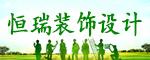 澳门太阳城平台恒瑞装饰设计工程有限澳门太阳城注册
