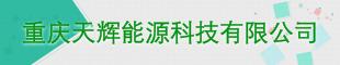 重庆天辉能源科技有限公司