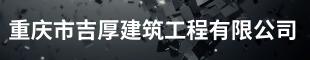 重庆市吉厚建筑工程有限公司