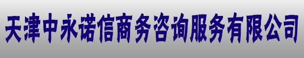 天津中永诺信商务咨询服务有限公司丰南分公司