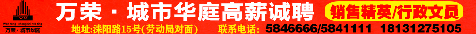 涞水县盛荣地产置业投资有限公司
