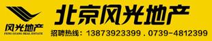 北京风光地产(新宁)公司