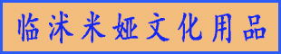 �R沭米�I文化用品