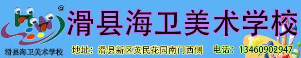 河南省海卫教育咨询有限公司