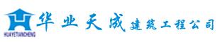 贵州华业天成建筑工程有限责任公司