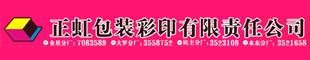 澳门太阳城平台县正虹包装彩印有限责任澳门太阳城注册