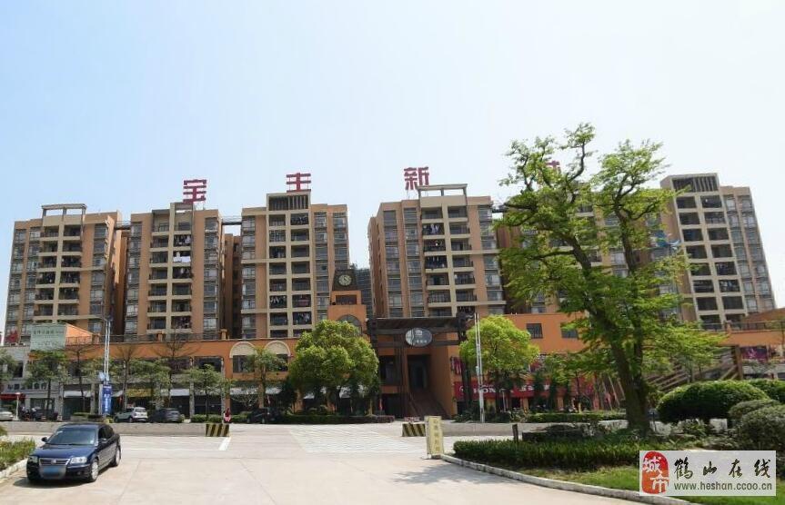 共和宝丰新城3室2厅2卫49万元-鹤山在线