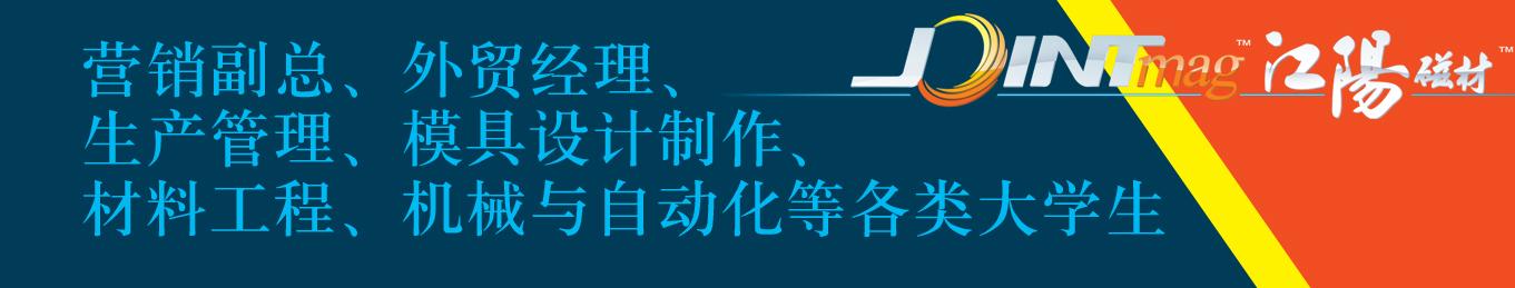自贡市江阳磁材有限责任公司