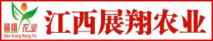 江西展翔农业综合开发有限公司