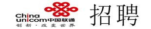 中国联通建水县分公司