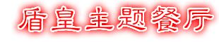 盾皇主题餐厅19937724886