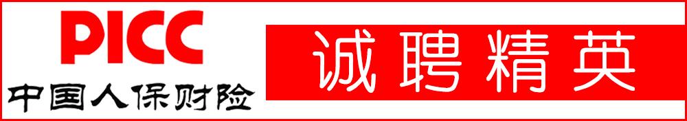 澳门威尼斯人娱乐网站人民财产保险股份有限公司