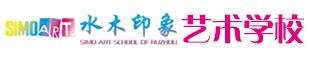北京水木印象(汝州)艺术学校