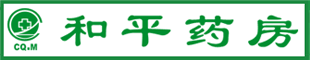 重庆医药黔江医药有限公司