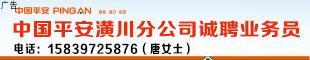 中国平安澳门威尼斯人娱乐场网址分公司