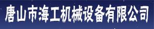 唐山市海工机械设备有限公司