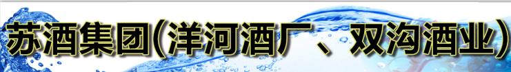 �K酒集�F(洋河股份)