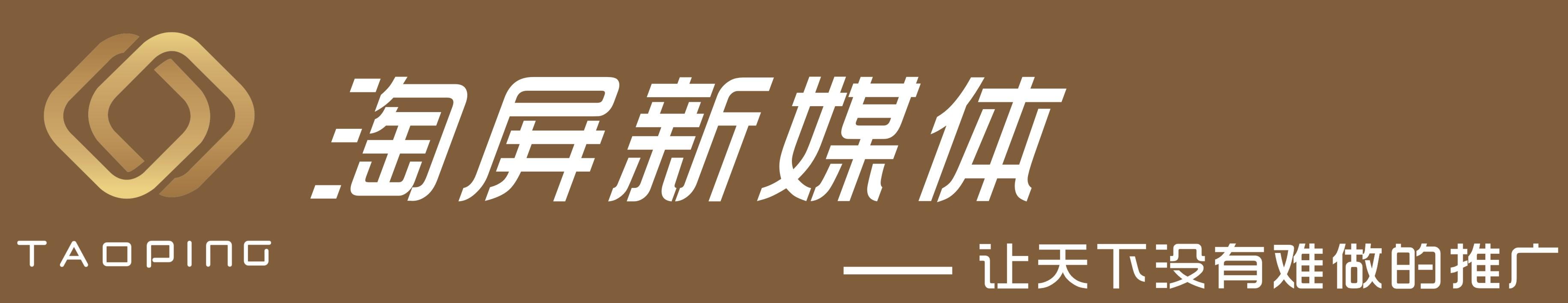 湖北省黄冈淘屏物联网技术有限公司