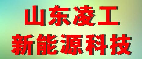 山东凌工新能源科技有限公司