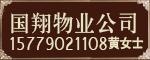 江西省国翔物业服务有限澳门太阳城注册
