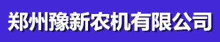 郑州豫新农机有限澳门网上投注赌场