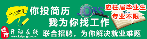 开阳便民信息中心