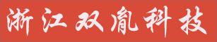 浙江双胤科技有限公司