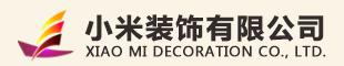 江油市小米装饰有限公司