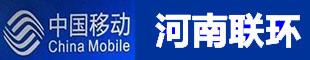 河南联环信息技术有限公司