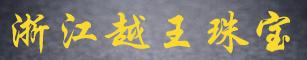 浙江越王珠宝有限公司长兴店