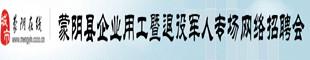 蒙阴县人力资源和社会保障局