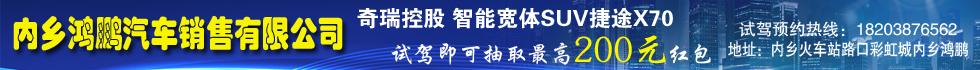 内乡县鸿鹏汽车销售部