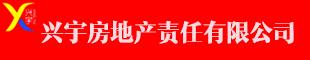 兴宇房地产经纪有限责任公司