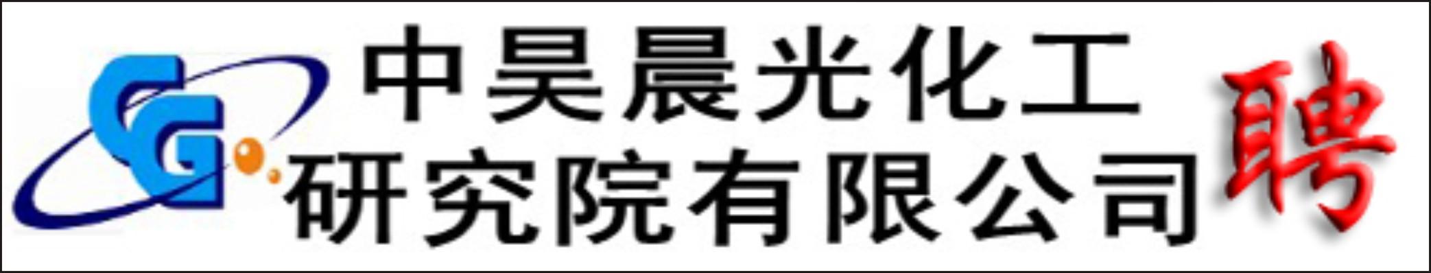 中昊晨光化工研究院有限公司晨�分公司