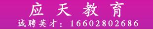 邛崃市应天文化艺术培训学校