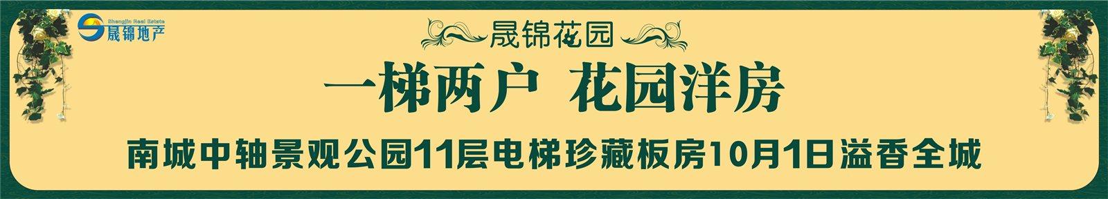 镇雄晟锦花园