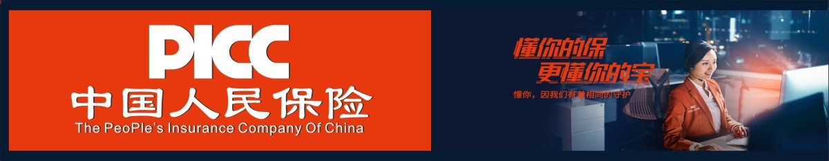 中国人民保险三台支公司
