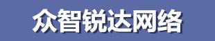 河南众智锐达网络科技服务有限澳门葡京网站