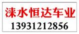 涞水县恒达车业