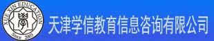 天津�W信教育信息咨�有限公司