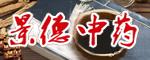 江西景德中�股份有限公司